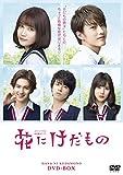 花にけだもの DVD-BOX[DVD]