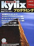 すぐできるKYLIXプログラミング (日経BPパソコンベストムック―日経Linuxムック)