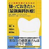 知っておきたい「最新歯科医療」―よい治療を受けるために 虫歯・歯周病・インプラントから噛み合わせ・口臭・デンタルドックまで