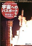 宇宙へのパスポート〈2〉M‐V&H‐2Aロケット取材日記 画像