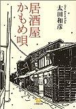 居酒屋かもめ唄 (小学館文庫)