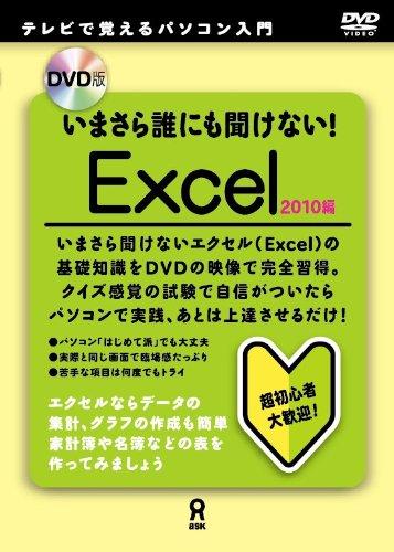 DVD版 いまさら誰にも聞けない! Excel 2010編