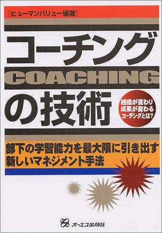 コーチングの技術―組織が変わり成果が変わるコーチングとは?の詳細を見る