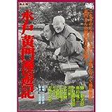 水戸黄門漫遊記 FYK-199 [DVD]