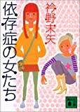 依存症の女たち (講談社文庫)