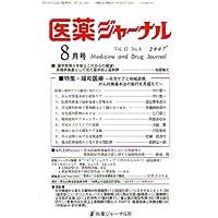 医薬ジャーナル 2007年 08月号 [雑誌]