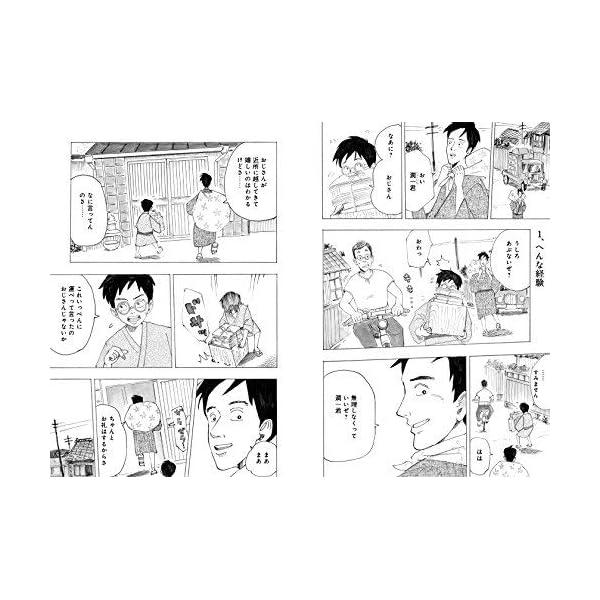 漫画 君たちはどう生きるかの紹介画像16