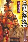 三国志列伝 (人物文庫)