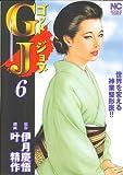GJゴッドジョブ(6) (ニチブンコミックス)