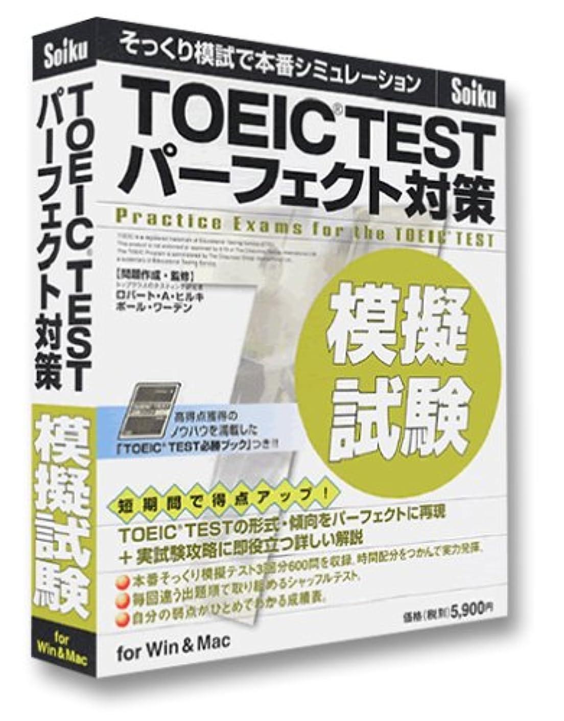 共役軽減する失うTOEIC TEST パーフェクト対策 模擬試験