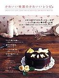 かわいい映画のかわいいレシピ。 (ワニムックシリーズ (91))