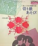 切り紙あそび―美しい日本の風物を描く (レッスンシリーズ)