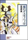 嵐のデスティニィ 6 (ソノラマコミック文庫 た 49-6)