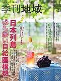 季刊地域(23) 2015年 11 月号 [雑誌]: 現代農業 増刊