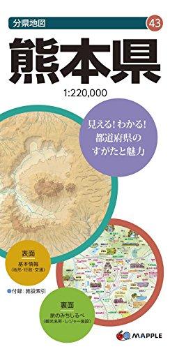 分県地図 熊本県 (地図   マップル)