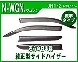 純正型・日本製 サイドバイザー ドアバイザー 【ホンダ】 N-WGN(ワゴン) JH1・2  平成25年12月~ 標準タイプ