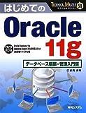 TECHNICAL MASTERはじめてのOracle11gデータベース構築・管理入門編