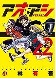 アオアシ (22) (ビッグコミックス)