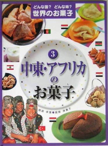 どんな国?どんな味?世界のお菓子〈3〉中東・アフリカのお菓子