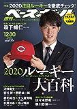週刊ベースボール 2019年 12/30 号 特集:2020ルーキー大百科