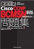 新版 徹底攻略Cisco CCNP BCMSN 問題集 [642-812J]対応 (ITプロ/ITエンジニアのための徹底攻略)