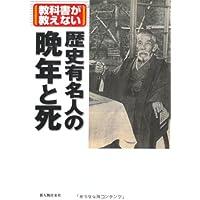 教科書が教えない歴史有名人の晩年と死