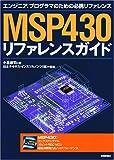 MSP430 リファレンス・ガイド