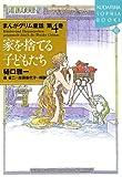 まんがグリム童話〈第4巻〉家を捨てる子どもたち (講談社SOPHIA BOOKS)