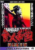 食人帝国 [DVD]