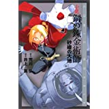 小説・鋼の錬金術師―砂礫の大地 (Comic novels)