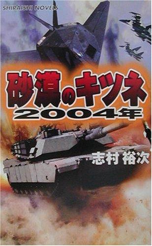 砂漠のキツネ2004年―蘇るロンメル、世界を制す (白石ノベルス)