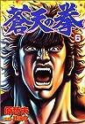 蒼天の拳 第6巻