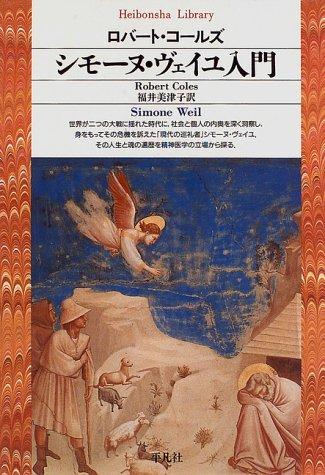 シモーヌ・ヴェイユ入門 (平凡社ライブラリー)
