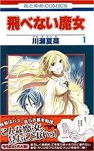 飛べない魔女 第1巻 (花とゆめCOMICS)
