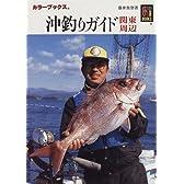 沖釣りガイド―関東周辺 (カラーブックス)