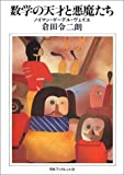 数学の天才と悪魔たち―ノイマン・ゲーデル・ヴェイユ (河合ブックレット)