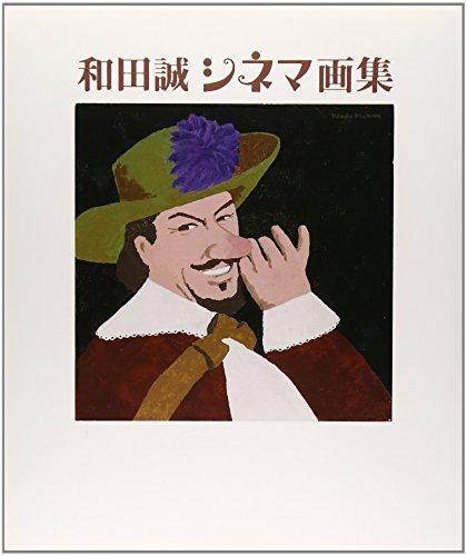 和田誠シネマ画集の詳細を見る