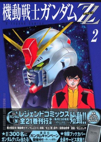 新装版 機動戦士ガンダムZZ(2) (KCデラックス)