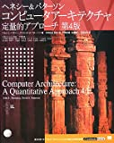 コンピュータアーキテクチャ 定量的アプローチ 第4版 (IT Architects' Archive)(John L. Hennessy/ジョン・L・ヘネシー/デイビッド・A・パターソン/David A. Patterson/中條 拓伯/吉瀬 謙二/佐藤 寿倫/天野 英晴)