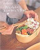 サルビア給食室のおいしいおべんとう手帖 (主婦と生活生活シリーズ) 画像