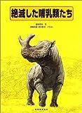 絶滅した哺乳類たち