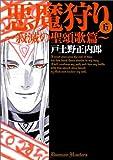悪魔狩り 6―寂滅の聖頌歌篇 (BLADE COMICS)