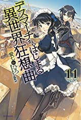「デスマーチからはじまる異世界狂想曲」第11巻&漫画第5巻10日発売