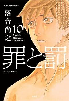 罪と罰 : 10 (アクションコミックス)