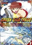 激闘! クラッシュギアT(6) [DVD]