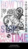 トム・ハザードの止まらない時間 (新☆ハヤカワ・SF・シリーズ)