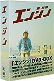 エンジン DVD-BOX 画像