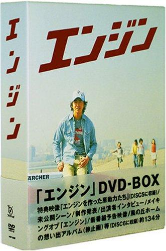 エンジンDVD-BOX
