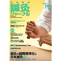 東洋医学鍼灸ジャーナル 2011年 03月号 [雑誌]