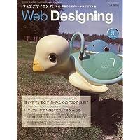 Web Designing (ウェブデザイニング) 2007年 07月号 [雑誌]